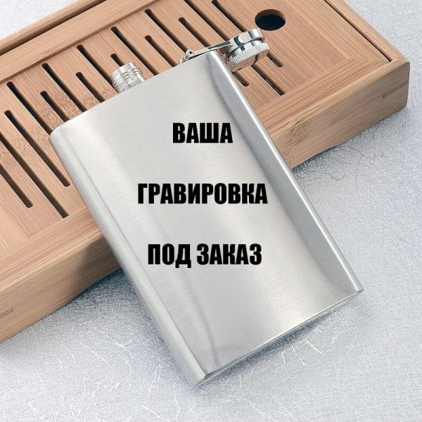 Фляга для алкоголя